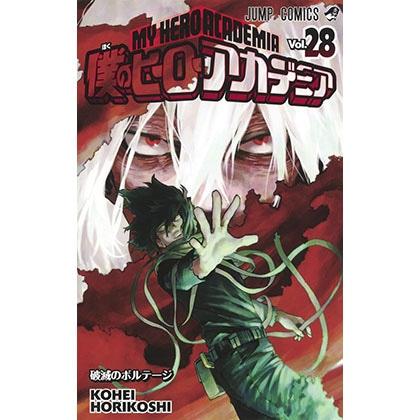 僕のヒーローアカデミア28(コミックス)