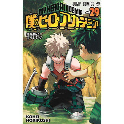 僕のヒーローアカデミア29(コミックス)