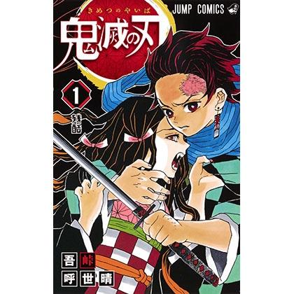 鬼滅の刃1(コミックス)