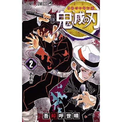 鬼滅の刃2(コミックス)