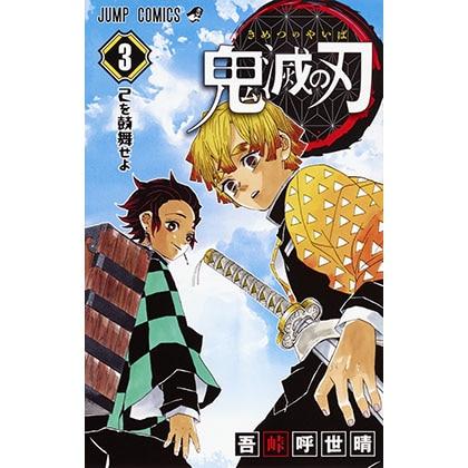 鬼滅の刃3(コミックス)