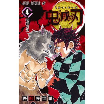 鬼滅の刃4(コミックス)