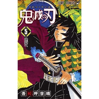 鬼滅の刃5(コミックス)