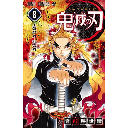 鬼滅の刃8(コミックス)