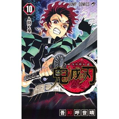 鬼滅の刃10(コミックス)
