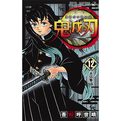 鬼滅の刃12(コミックス)