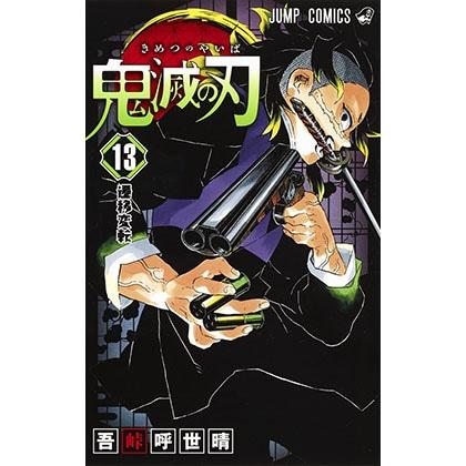 鬼滅の刃13(コミックス)