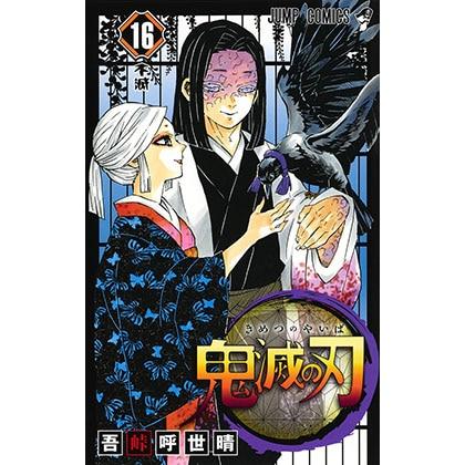 鬼滅の刃16(コミックス)