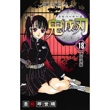 鬼滅の刃18(コミックス)