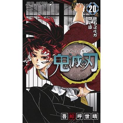 鬼滅の刃20(コミックス)