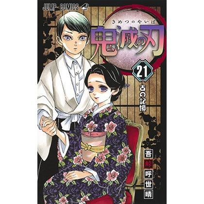 鬼滅の刃21(コミックス)