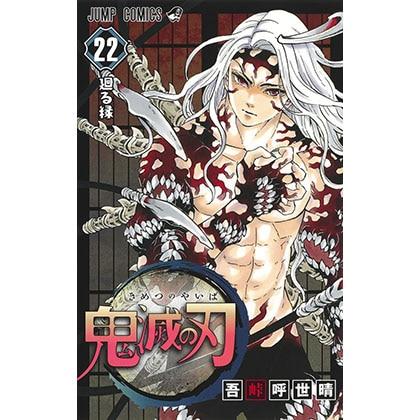 鬼滅の刃22(コミックス)