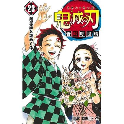 鬼滅の刃23(コミックス)