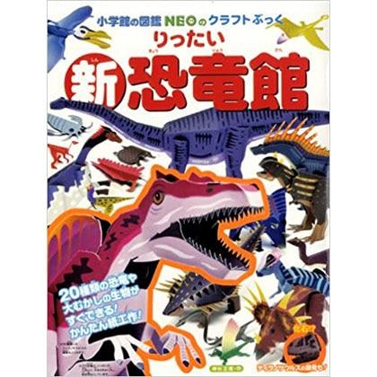 新りったい恐竜館