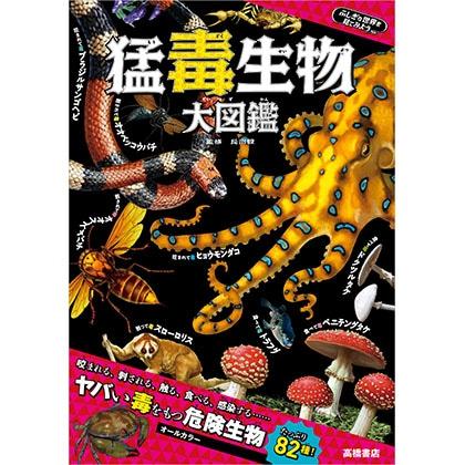 猛毒生物大図鑑