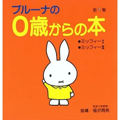 ブル−ナの0歳からの本 第1集【対象年齢:0さい(〜6ヵ月)】