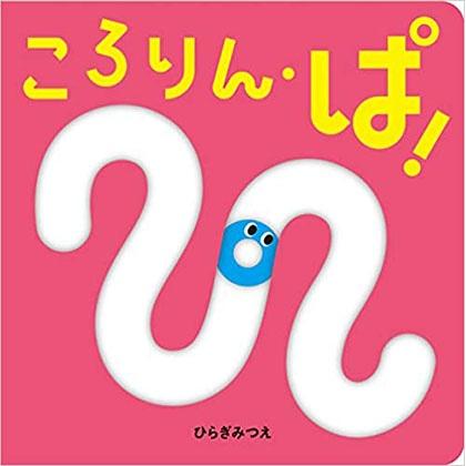 ころりん・ぱ!【対象年齢:0さい(6ヵ月〜)】