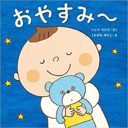 おやすみ〜【対象年齢:0さい(6ヵ月〜)】