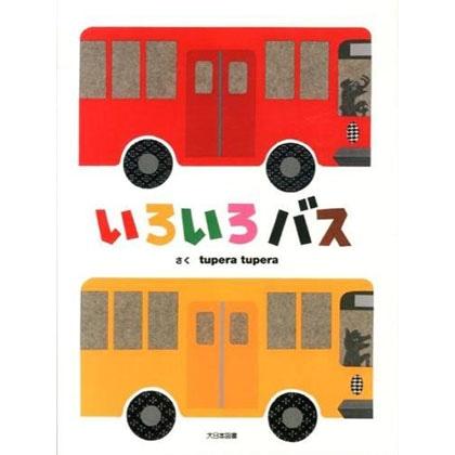 いろいろバス【対象年齢:1さい】