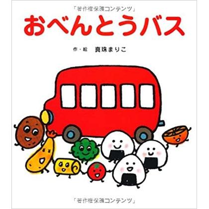 おべんとうバス【対象年齢:2さい〜】