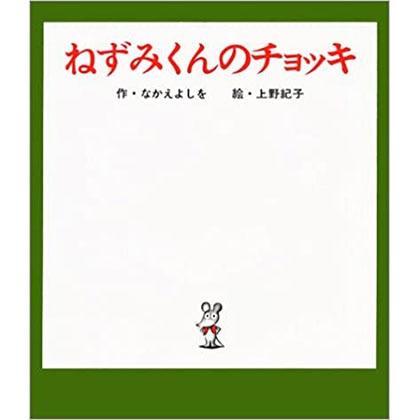 ねずみくんのチョッキ【対象年齢:3さい〜】