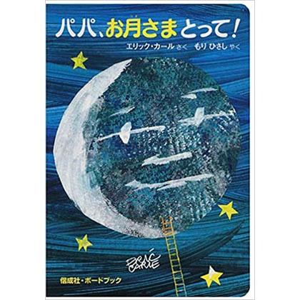 ボードブック パパ、お月さまとって!【対象年齢:2さい〜】