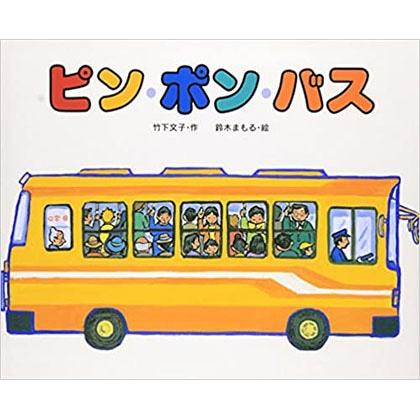 ピン・ポン・バス【対象年齢:2さい〜】