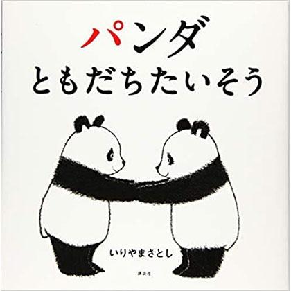 パンダ ともだちたいそう【対象年齢:2さい〜】