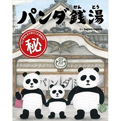 パンダ銭湯【対象年齢:3さい〜】