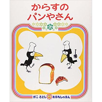からすのパンやさん【対象年齢:4・5さい〜】