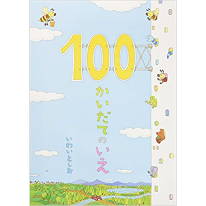 100かいだてのいえ【対象年齢:3さい〜】