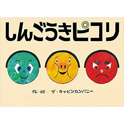 しんごうきピコリ【対象年齢:3さい〜】
