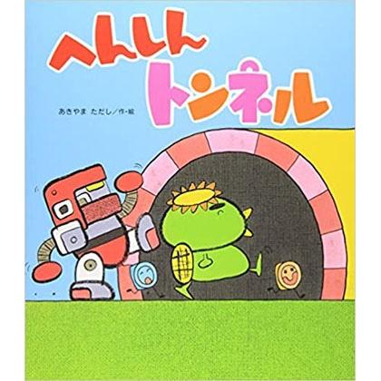 へんしんトンネル【対象年齢:3さい〜】