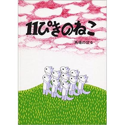 11ぴきのねこ【対象年齢:4・5さい〜】