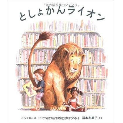 としょかんライオン【対象年齢:4・5さい〜】