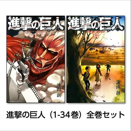 進撃の巨人(1-34巻)全巻セット(コミックス)
