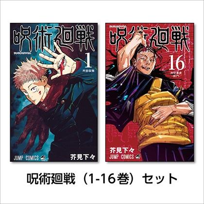 呪術廻戦(1-16巻)セット(コミックス)