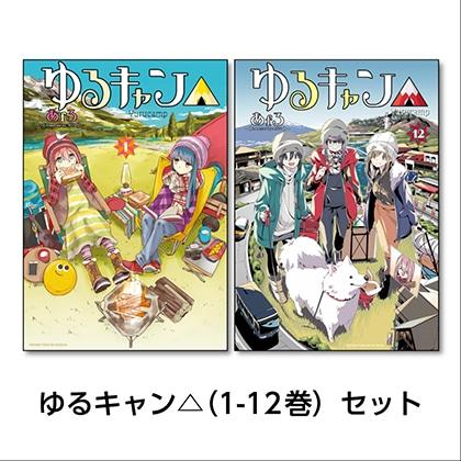 ゆるキャン△(1-12巻)セット(コミックス)