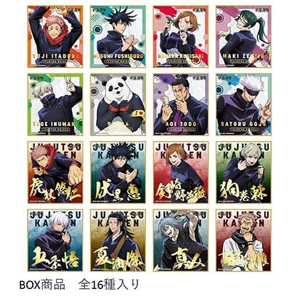 呪術廻戦 ビジュアル色紙コレクション 1BOX【11月上旬発送予定】