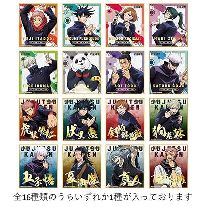 呪術廻戦 ビジュアル色紙コレクション 1pcs【11月上旬発送予定】