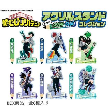 僕のヒーローアカデミア アクリルスタンドコレクション BASE GREEN〜BLUE 1BOX【12月上旬発送予定】