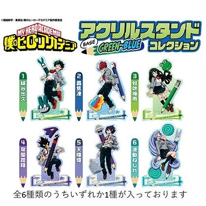 僕のヒーローアカデミア アクリルスタンドコレクション BASE GREEN〜BLUE 1pcs【12月上旬発送予定】