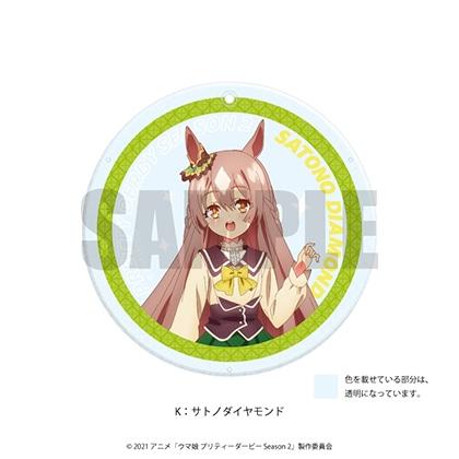 ウマ娘 プリティーダービー Season 2 ダイヤカットアクリルコースター K サトノダイヤモンド【12月上旬発送予定】