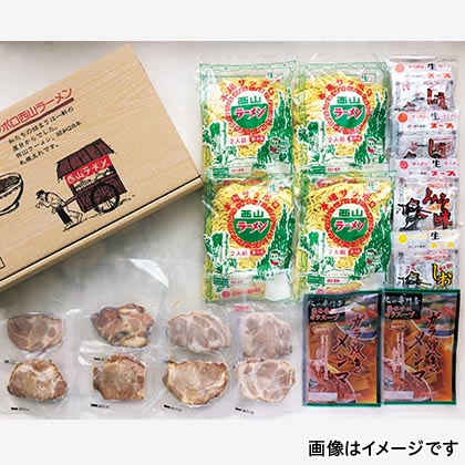 札幌西山ラーメン8食(チャーシュー付)