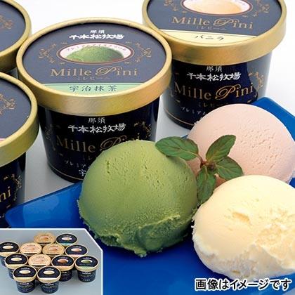 ミレピーニアイスクリームセット 12個