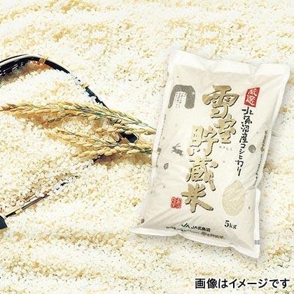 厳選北魚沼産コシヒカリ 5kg