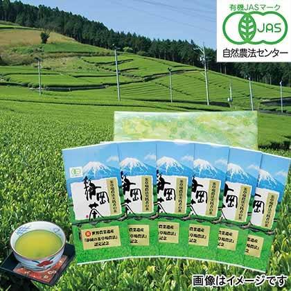 茶草場農法実践者の有機深むし煎茶