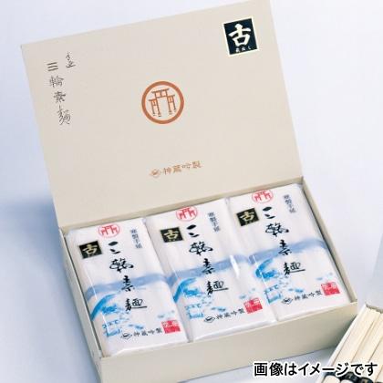 三輪素麺 古物 30束