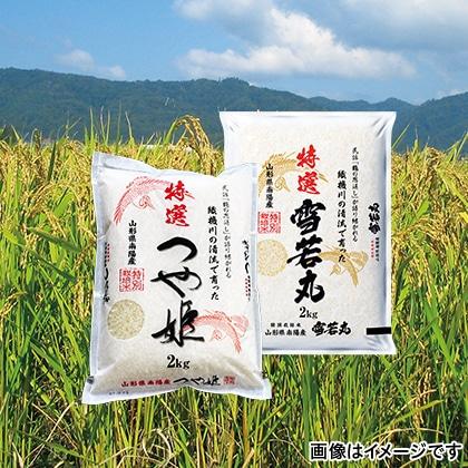 特別栽培米 つや姫・雪若丸