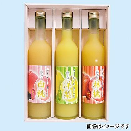 ジュース(大瓶)3本セット